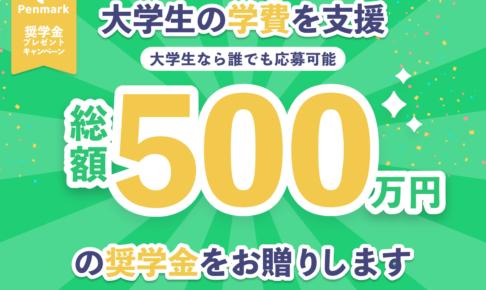 【Penmarkに授業を登録→→10万円GET?!】奨学金キャンペーンの詳細をチェック!!