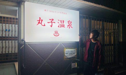 マツコのテレビ番組でも話題!?新丸子駅から徒歩3分「丸子温泉」